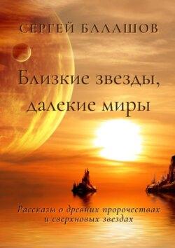 Сергей Балашов - Близкие звезды, далекиемиры