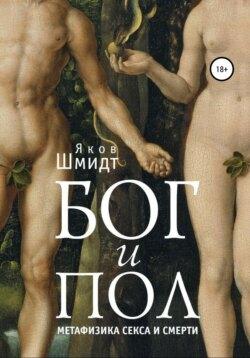 Яков Шмидт - Бог и Пол. Метафизика секса и смерти