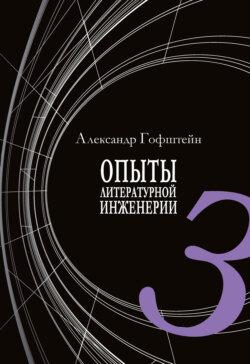 Александр Гофштейн - Опыты литературной инженерии. Книга 3