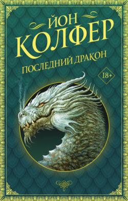 Йон Колфер - Последний дракон