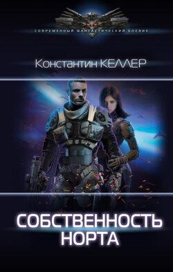 Константин Келлер - Собственность Норта