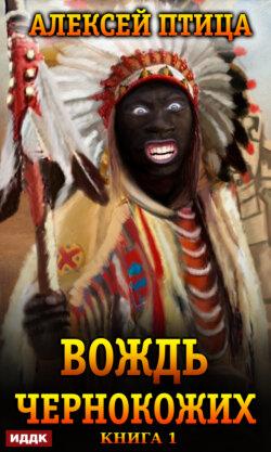 Алексей Птица - Вождь чернокожих