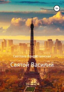 Светлана Рождественская - Святой Василий
