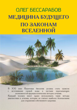 Олег Бессарабов - Медицина Будущего. По законам Вселенной