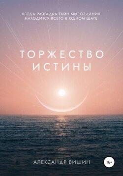 Александр Вишин - Торжество Истины
