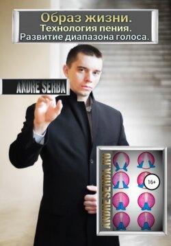 Andre Serba - Образ жизни. Технология пения. Развитие диапазона голоса