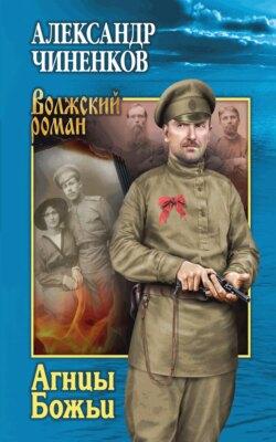 Александр Чиненков - Агнцы Божьи