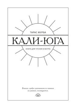 Тарас Журба - Кали-юга. Книга для чтения в метро