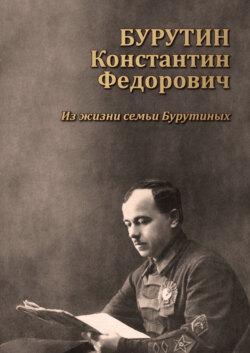 Александр Бурутин - Бурутин Константин Фёдорович. Из жизни семьи Бурутиных