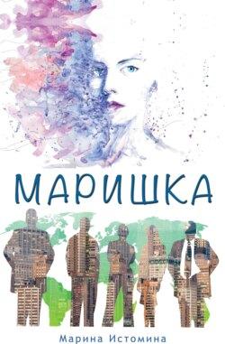 Марина Истомина - Маришка