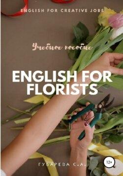 Светлана Губарева - Английский язык для флористов