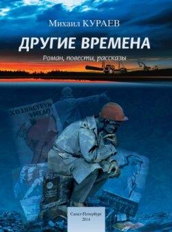Михаил Кураев - Другие времена