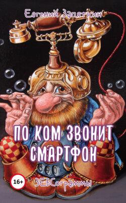 Евгений Запяткин - По ком звонит смартфон. ЗЕВСограммы