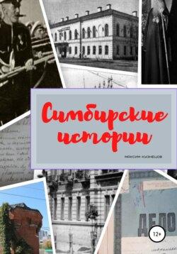 Максим Кузнецов - Симбирские истории