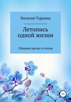 Наталия Туркина - Летопись одной жизни
