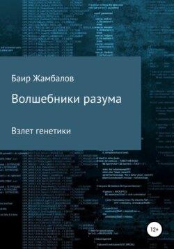 Баир Жамбалов - Волшебники разума. Взлет генетики