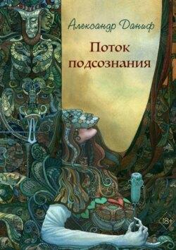 Александр Даниф - Поток подсознания. Издание 2-е, дополненное
