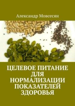 Александр Мовсесян - Целевое питание для нормализации показателей здоровья