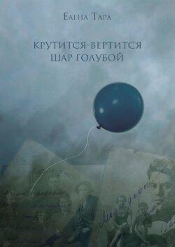 Елена Тара - «Крутится-вертится шар голубой»
