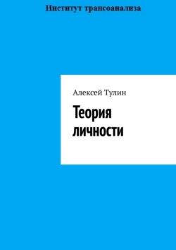 Алексей Тулин - Теория личности