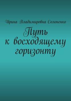 Ирина Солоненко - Путь квосходящему горизонту