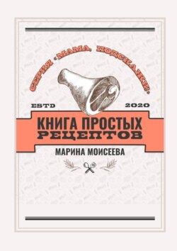 Марина Моисеева - Книга простых рецептов. Серия «Мама, подскажи!»