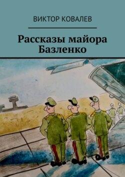 Виктор Ковалев - Рассказы майора Базленко