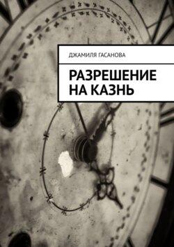 Джамиля Гасанова - Разрешение наказнь