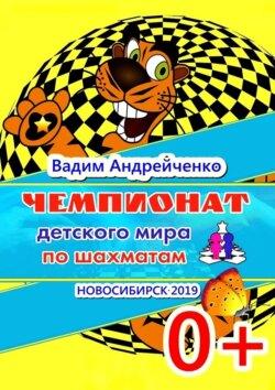 Вадим Андрейченко - Чемпионат детского мира пошахматам. Новосибирск-2019