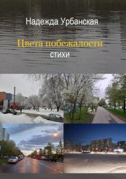 Надежда Урбанская - Цвета побежалости. Стихи