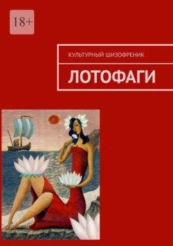 Культурный Шизофреник - Лотофаги