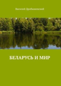 Василий Дробышевский - Беларусь имир