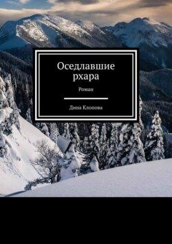 Дина Клопова - Оседлавшие рхара. Роман