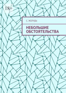 Сергей Жолудь - Небольшие обстоятельства
