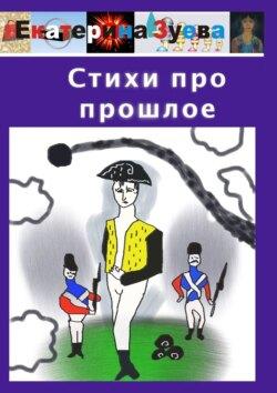 Екатерина Зуева - Стихи про прошлое