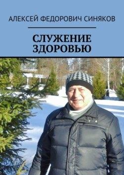 Алексей Синяков - СЛУЖЕНИЕ ЗДОРОВЬЮ