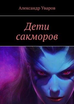 Александр Уваров - Дети сакморов
