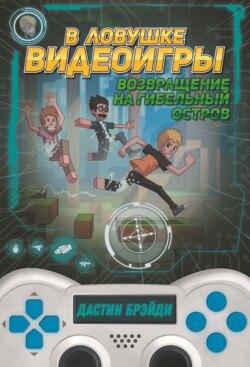 Дастин Брэйди - В ловушке видеоигры. Возвращение на Гибельный остров