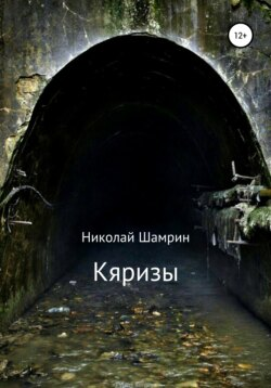 Николай Шамрин - Кяризы