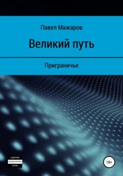 Павел Мажаров - Великий путь. Приграничье
