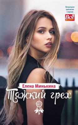 Елена Минькина - Тяжкий грех