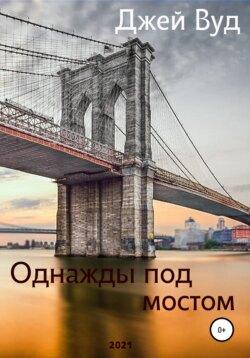 Джей Вуд - Однажды под мостом
