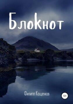 Филипп Кащенков - Блокнот