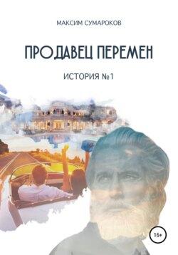 Максим Сумароков - Продавец перемен. История № 1