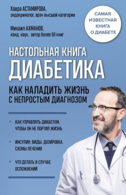 Михаил Ахманов, Хавра Астамирова - Настольная книга диабетика. Как наладить жизнь с непростым диагнозом