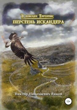 Виктор Яиков - В поисках Тартарии: Перстень Искандера