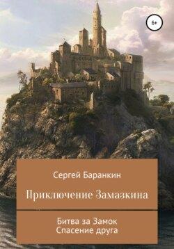 Сергей Баранкин - Приключение Замазкина. Две части