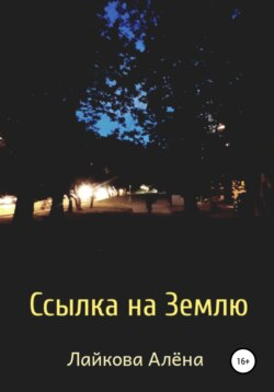 Алёна Лайкова - Ссылка на Землю