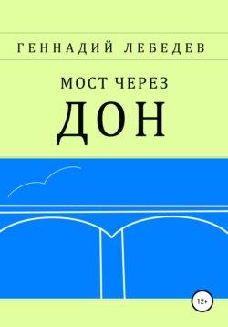 Геннадий Лебедев - Мост через Дон
