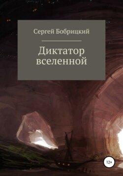Сергей Бобрицкий - Диктатор Вселенной